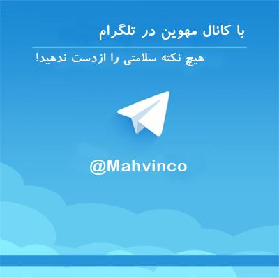 کانال تلگرام مهوین